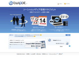 twipot.jp