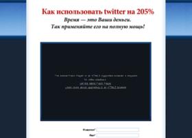 twitter205.ru