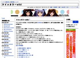 twitterer-wiki.com