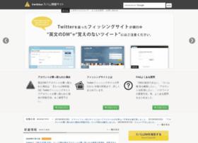 twitterspam.info