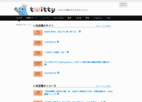 twitty.jp
