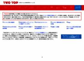 twotop.co.jp