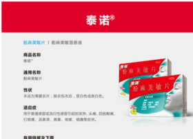 tylenol.com.cn