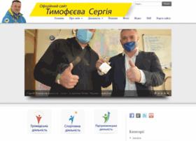 tymofieiev.org.ua