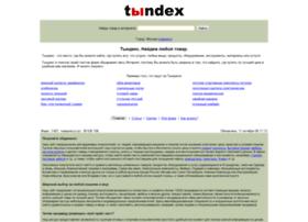 tyndex.ru
