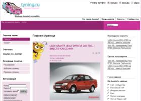 tyning.ru