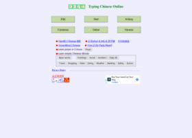 typingchinese.com