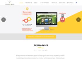 typografisa.gr