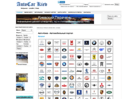 tyres-wheels.autocar.kiev.ua
