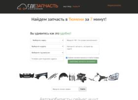 tyumen.gdezapchast.ru