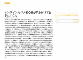 u-maker.com