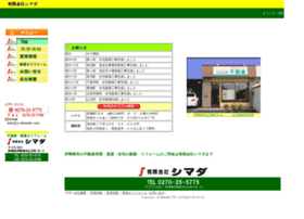 u-shimada.com