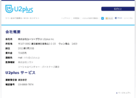 u2plus.co.jp