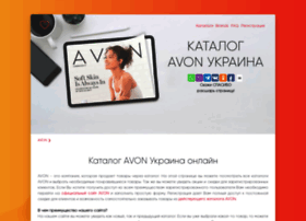 ua-avon.net
