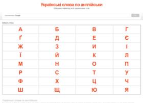 ua-en.com.ua
