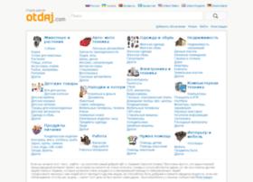 ua.otdaj.com