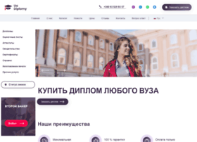 uadiplomy.com