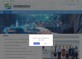 ubbs.org.cn