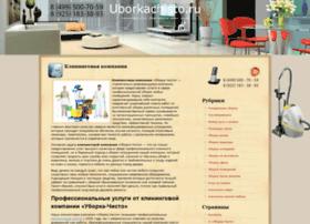 uborkachisto.ru