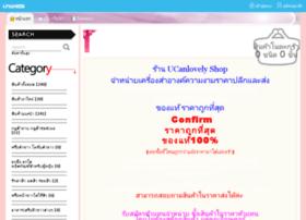 ucanlovelyshop.com