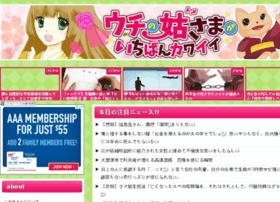 uchitome.com