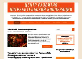 ucpotrebkoop.ru