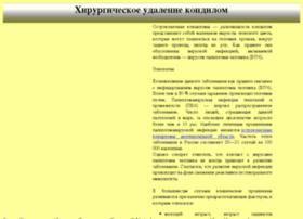 udaleniekondilom.ru