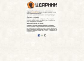 udarnik.org.rs