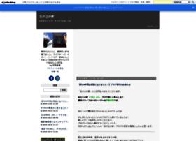 uddy105.exblog.jp
