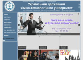 udhtu.com.ua