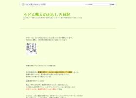 udon.nows.jp