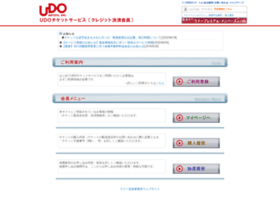 udoweb.pia.jp