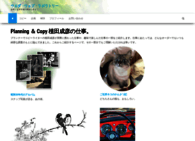 ueda-web.net