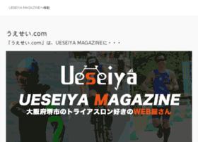 uesei.com