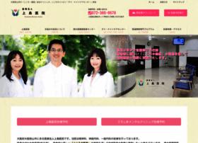 ueshima-iin.com