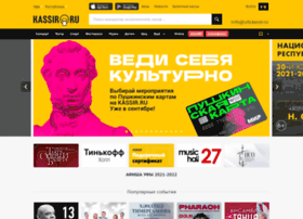 ufa.kassir.ru