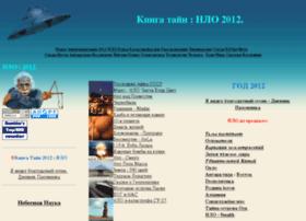 ufo.obninsk.ru
