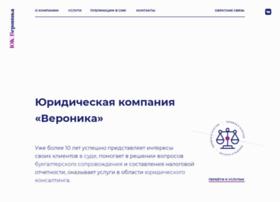 uk-veronika.ru