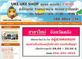 ukeukeshop.com