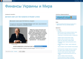 ukrainefinance.blogspot.com