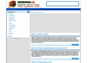 ukrbukva.net