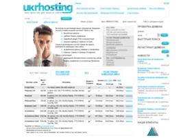 ukrhosting.com
