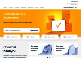 ukrposhta.com