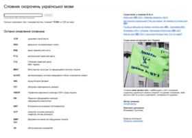 ukrskor.info