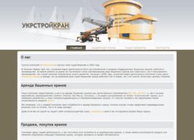 ukrstroykran.com