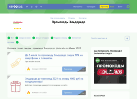 ulmart.berikod.ru