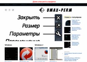 umax-perm.ru