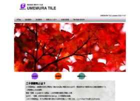 umemura-tile.co.jp