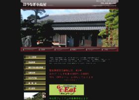 unagi-kojimaya.jp