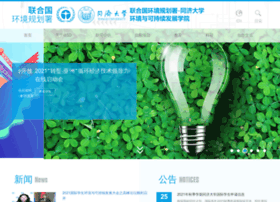 unep-iesd.tongji.edu.cn
